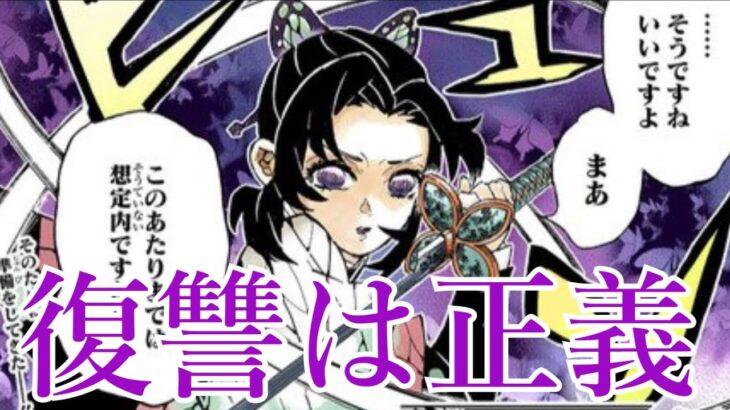 【MAD】復讐は正義 × 鬼滅の刃 胡蝶しのぶ ※ネタバレ注意