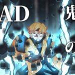 【MAD】鬼滅の刃「紅蓮華」