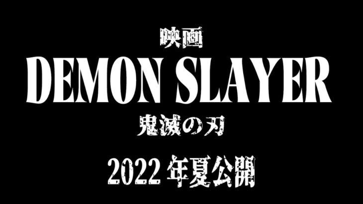 《MAD》【実写版】映画 DEMON SLAYER / 鬼滅の刃【特報】