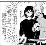 【鬼滅の刃漫画】愛は隠されている, 超かわいい蒲鉾軍です,Manga Kimetsu P123