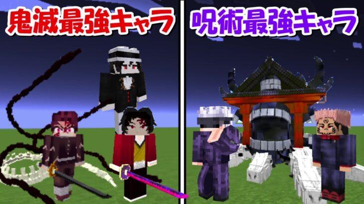 【Minecraft】鬼滅の刃最強キャラvs呪術廻戦最強キャラ!!どっちが強い!?【鬼滅の刃】