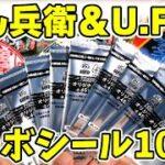 【鬼滅の刃】どん兵衛&U.F.O.コラボシール10枚入手!激レアコラボ絵柄は何枚出せるのか!?