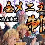 【鬼滅の刃×USJ】藤の花食事処メニュー全制覇【コラボフードまとめ】