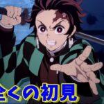 【鬼滅の刃/ゲーム】ヒノカミ血風譚プレイしながら思った‼下手過ぎてビビる!!