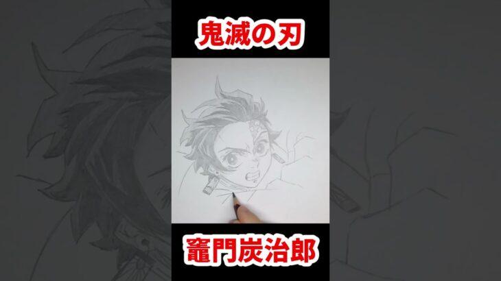 【鬼滅の刃】竈門炭治郎を描いてみた!