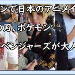 【海外の反応】スペインで日本のアニメイベントが開催、東京リベンジャーズ、鬼滅の刃、コスプレ集団が登場!【ゆっくりニュース速報】