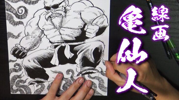 【ドラゴンボール】亀仙人を描いてみた 線画 イラスト