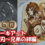 パンケーキアート〜鬼滅の刃☆兄弟の絆編