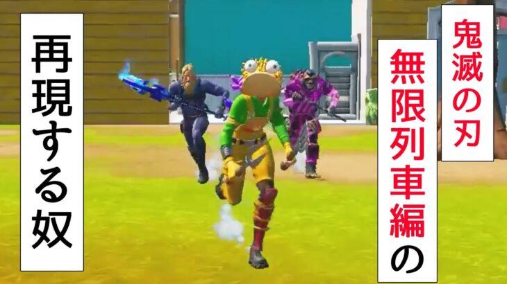 劇場版「鬼滅の刃」無限列車編の再現する奴【アニメ】