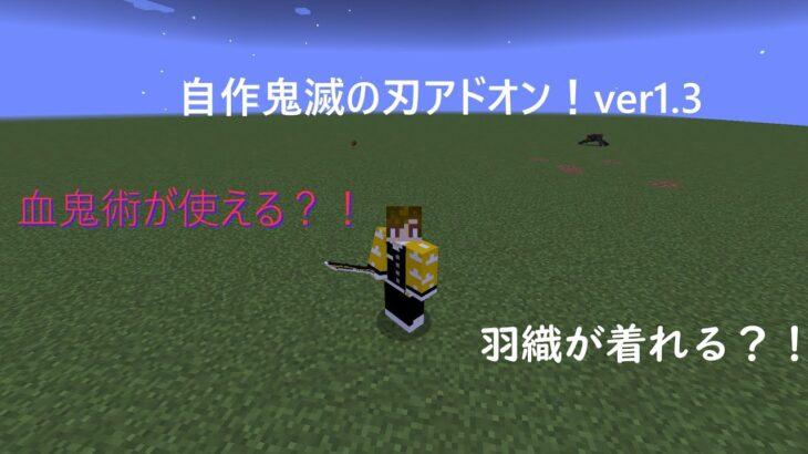 自作鬼滅の刃アドオン!ネタバレ注意!ver1.3