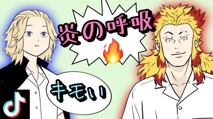 【声真似】鬼滅の刃に影響されたマイキーvsキヨマサ【東京リベンジャーズ】【TikTok】